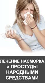 Как лечить насморк беременным народными средствами