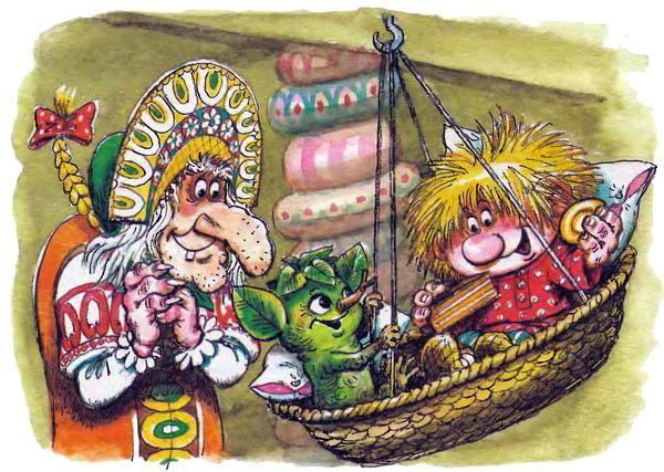 Домовёнок Кузька и Лешик качаются в люльке Баба-Яга