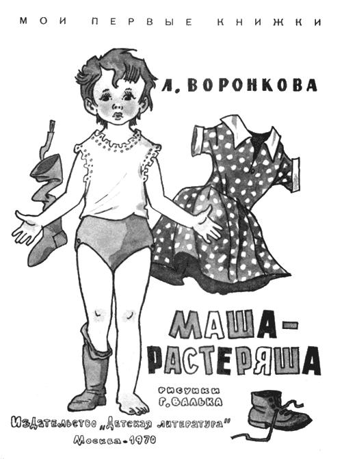 Воронкова Л Рассказы Для Детей