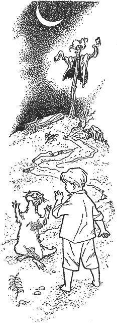 мальчик Лёня и зверёк