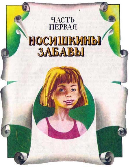 Монтейру Лобату Сказки Тетушки