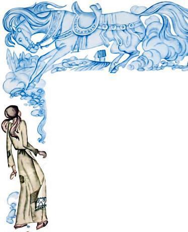 Голубая важенка