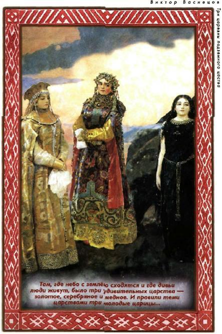 Три царевны