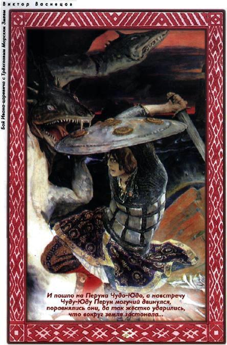 бой со змеем горынычем
