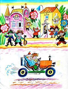 маленькие человечки катаются на автомобильчике