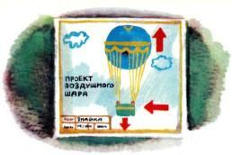 проект воздушного шара