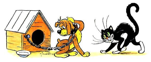 Пиф на цепи и кот