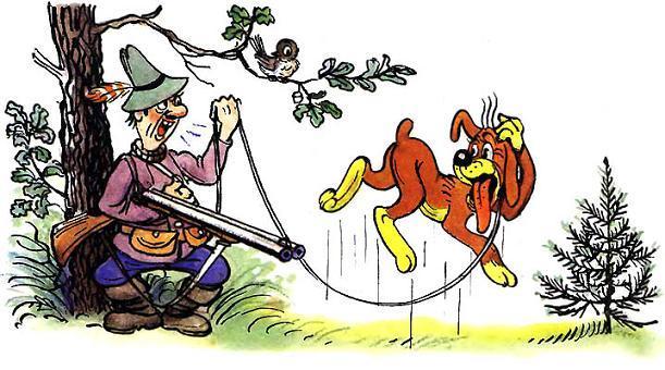 Пиф и дядя Цезарь охотятся