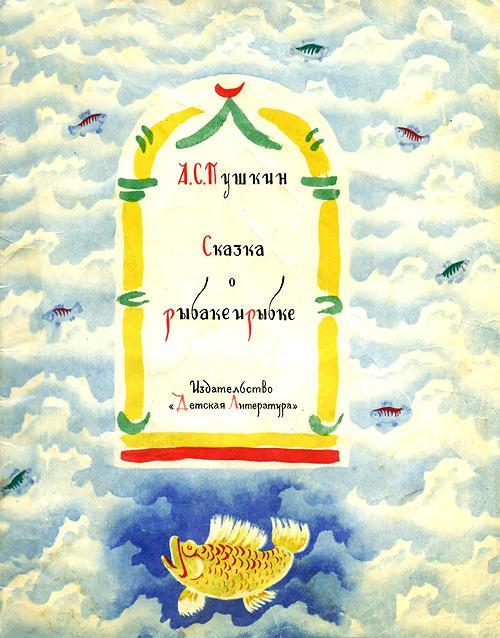 сказка о рыбаке и рыбке на казахском