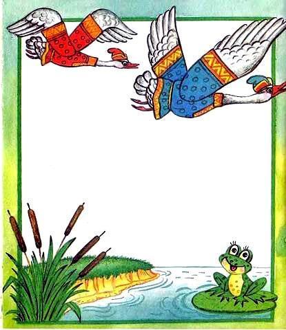 картинка гуси лебеди для детей