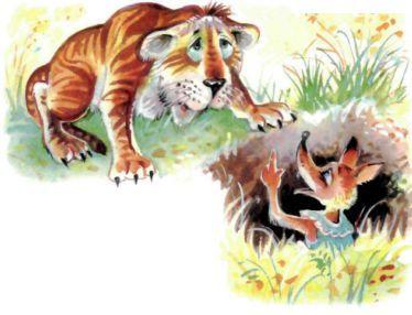 тигр и лиса картинки