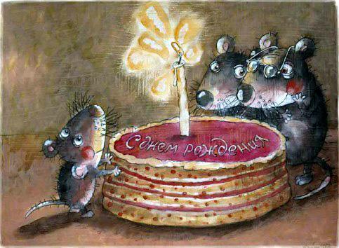 Именины и дни рождения согильдийцев