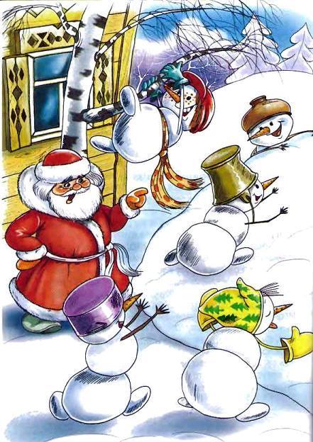 снеговики и дед мороз
