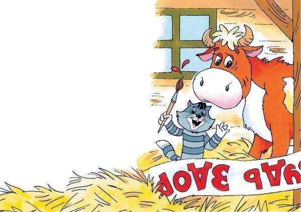 кот Матроскин пишет плакат корове Мурке
