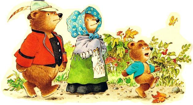 Почти как три медведя